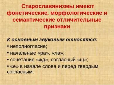 Старославянизмы имеют фонетические, морфологические и семантические отличител...