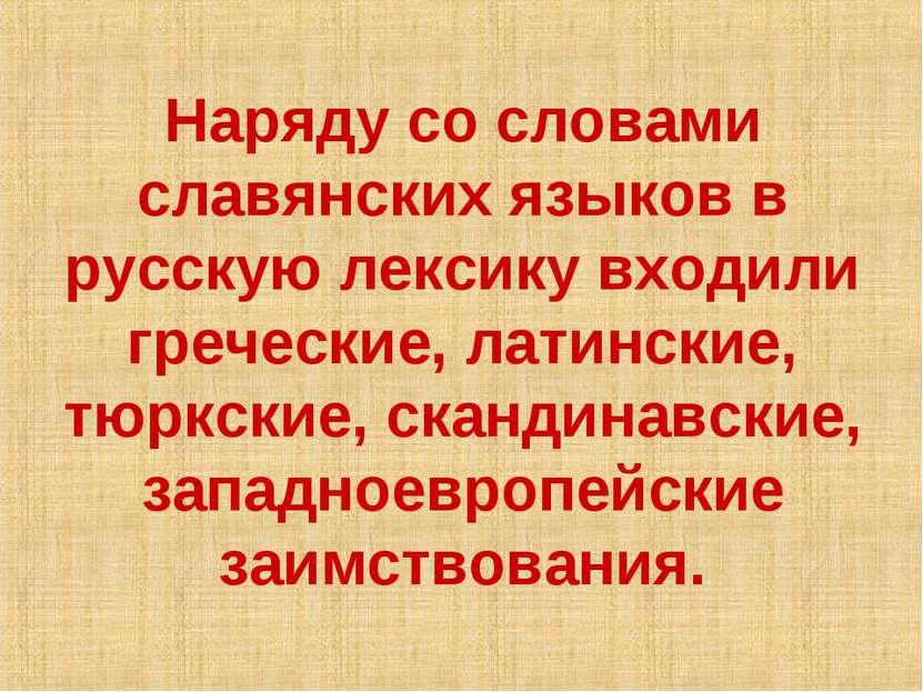 Наряду со словами славянских языков в русскую лексику входили греческие, лати...