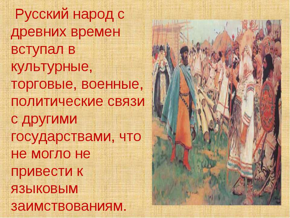 Русский народ с древних времен вступал в культурные, торговые, военные, полит...