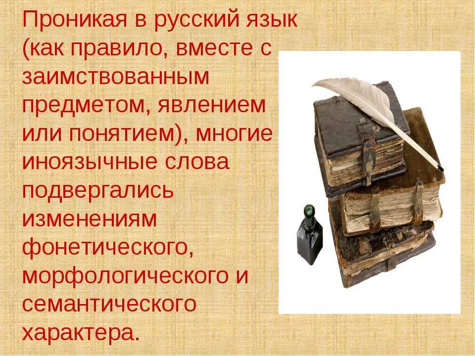 Проникая в русский язык (как правило, вместе с заимствованным предметом, явле...