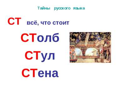 Тайны русского языка СТ всё, что стоит СТолб СТул СТена