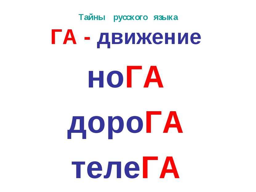 Тайны русского языка ГА - движение ноГА дороГА телеГА