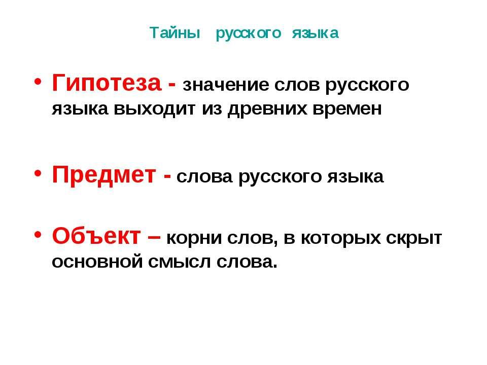 Тайны русского языка Гипотеза - значение слов русского языка выходит из древн...