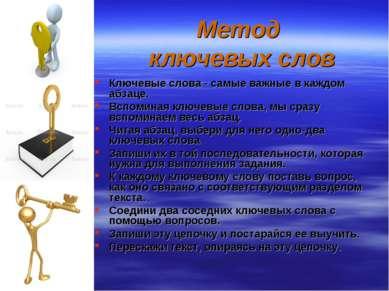 Метод ключевых слов Ключевые слова - самые важные в каждом абзаце. Вспоминая ...