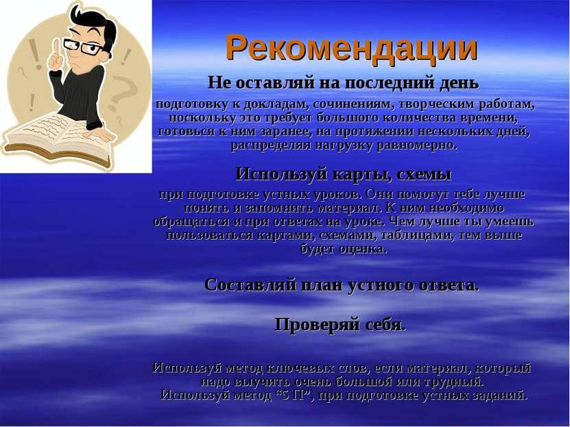 Рекомендации Не оставляй на последний день подготовку к докладам, сочинениям,...