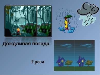 Дождливая погода Гроза