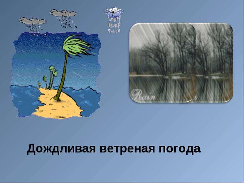 Дождливая ветреная погода