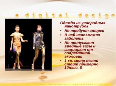 Одежда из углеродных нанотрубок Не требует стирки В ней невозможно заболеть Н...