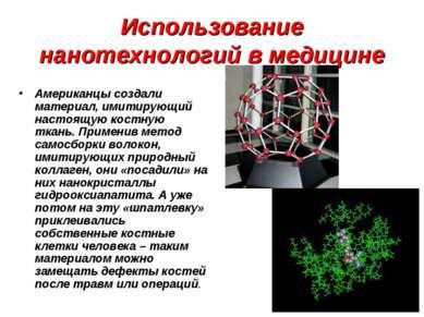 Использование нанотехнологий в медицине Американцы создали материал, имитирую...