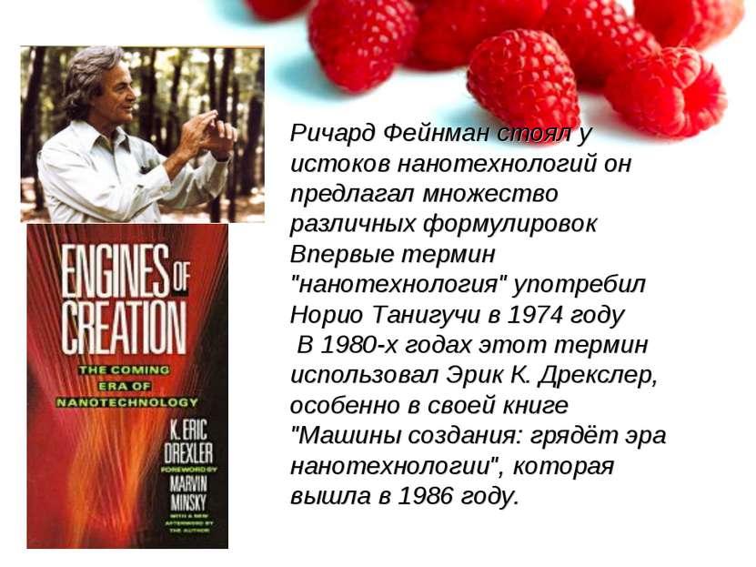 Ричард Фейнман стоял у истоков нанотехнологий он предлагал множество различны...