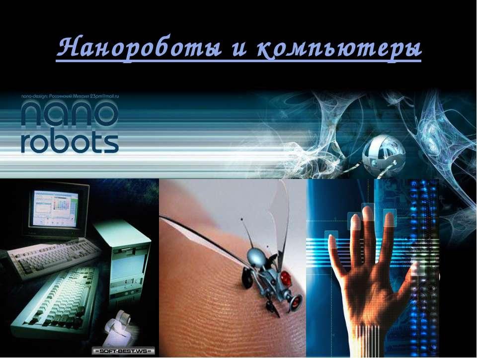 Нанороботы и компьютеры