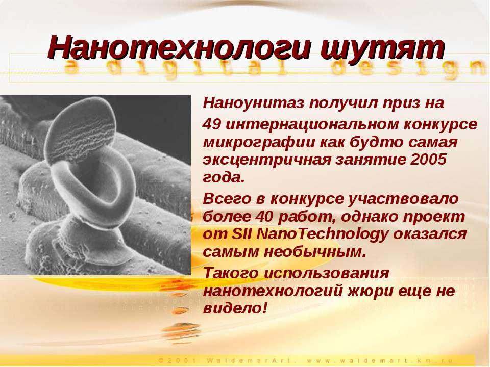 Нанотехнологи шутят Наноунитаз получил приз на 49 интернациональном конкурсе ...