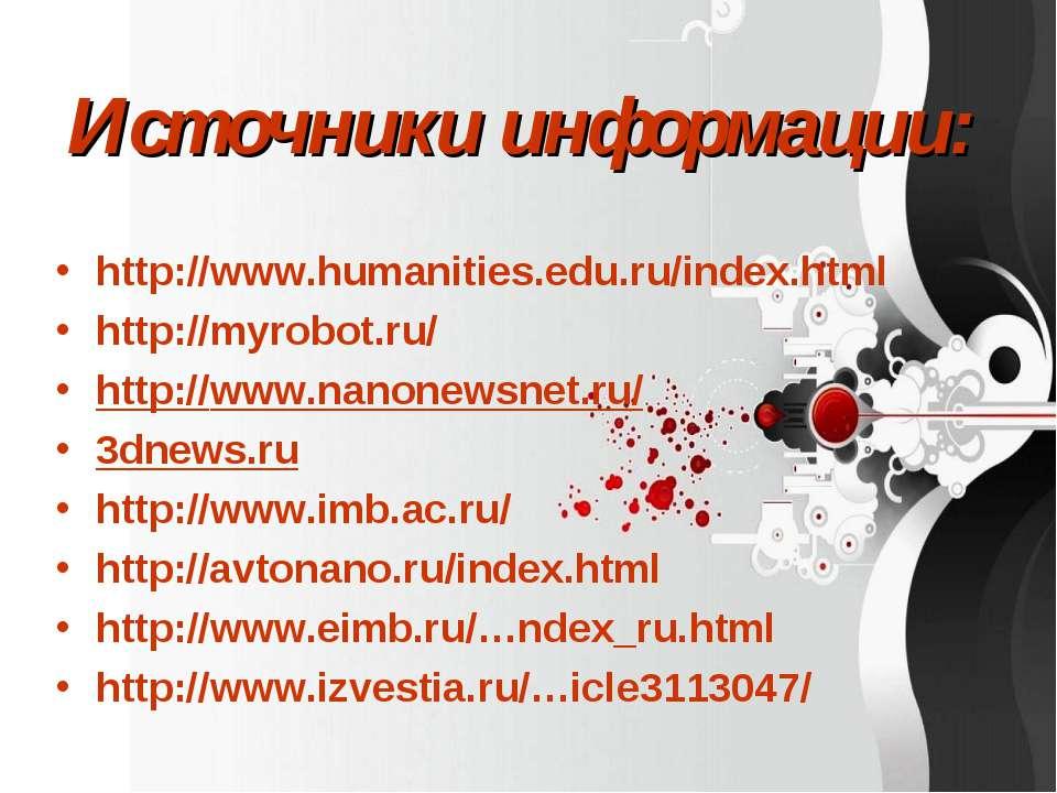 Источники информации: http://www.humanities.edu.ru/index.html http://myrobot....