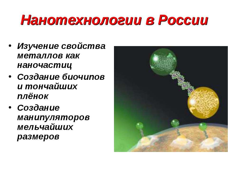 Нанотехнологии в России Изучение свойства металлов как наночастиц Создание би...