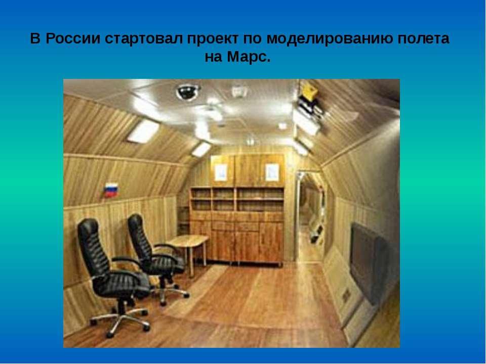 В России стартовал проект по моделированию полета на Марс.