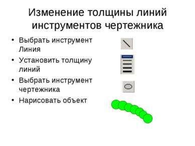 Изменение толщины линий инструментов чертежника Выбрать инструмент Линия Уста...