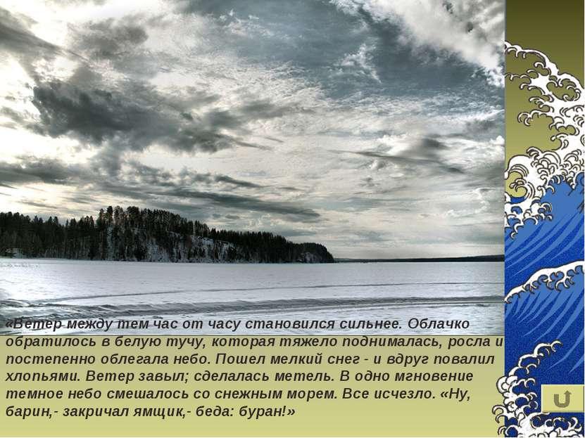 «Ветер между тем час от часу становился сильнее. Облачко обратилось в белую т...