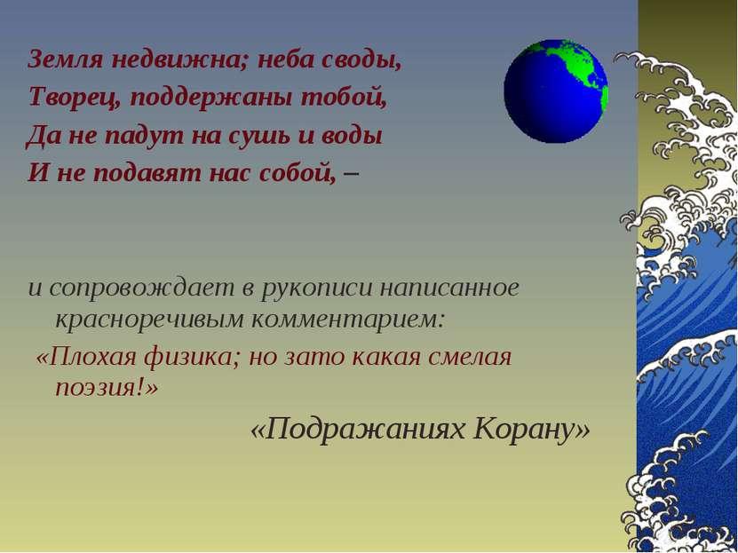 Земля недвижна; неба своды, Творец, поддержаны тобой, Да не падут на сушь и в...
