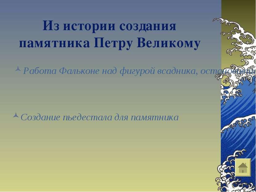 Из истории создания памятника Петру Великому Работа Фальконе над фигурой всад...