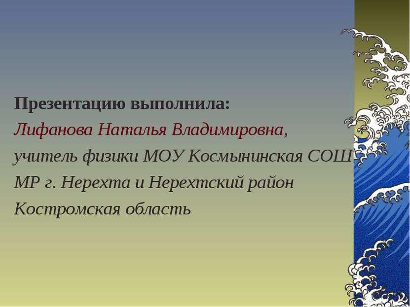 Презентацию выполнила: Лифанова Наталья Владимировна, учитель физики МОУ Косм...