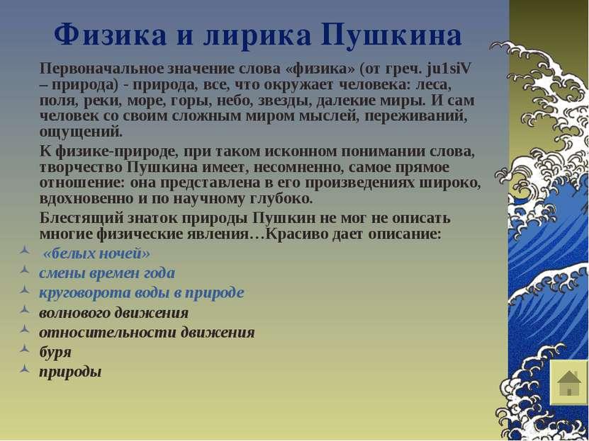 Физика и лирика Пушкина Первоначальное значение слова «физика» (от греч. ju1s...