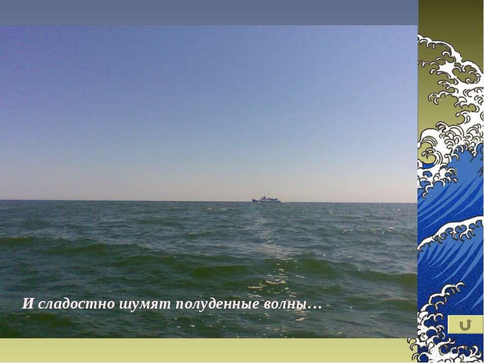 Ветер по морю гуляет, И кораблик подгоняет; Он бежит себе в волнах На раздуты...