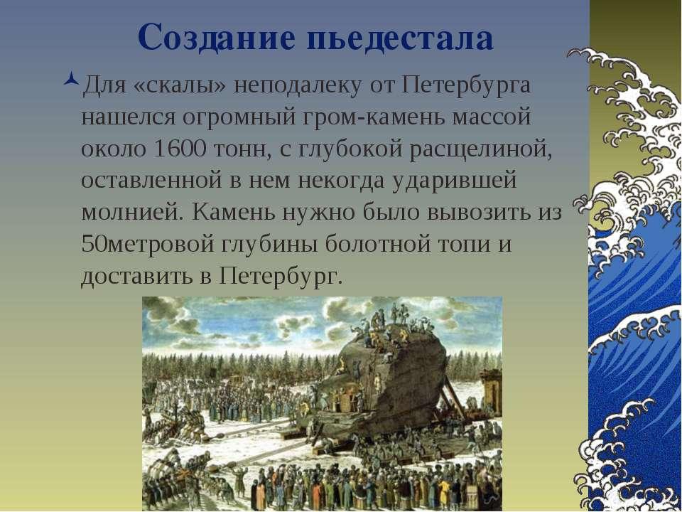 Создание пьедестала Для «скалы» неподалеку от Петербурга нашелся огромный гро...