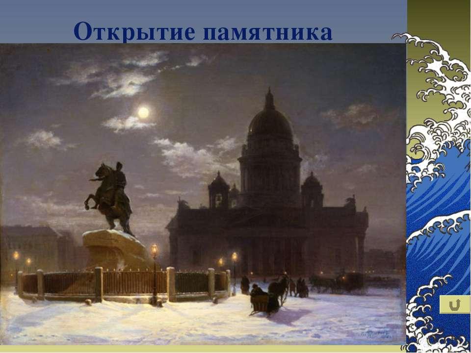 Открытие памятника Торжественное открытие памятника состоялось 7 августа 1782...