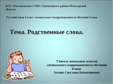БОУ «Ростиловская СОШ» Грязовецкого района Вологодской области Русский язык 4...