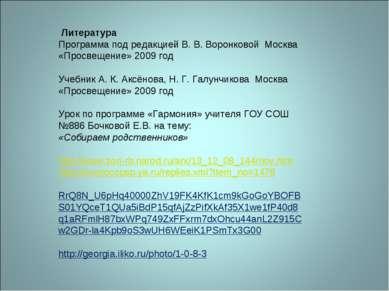 Литература Программа под редакцией В. В. Воронковой Москва «Просвещение» 2009...