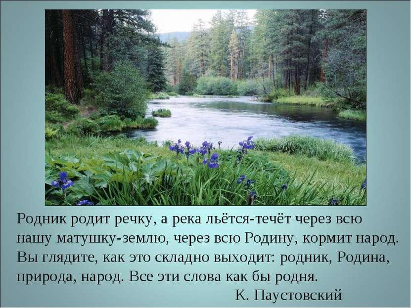 Родник родит речку, а река льётся-течёт через всю нашу матушку-землю, через в...
