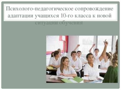 Психолого-педагогическое сопровождение адаптации учащихся 10-го класса к ново...