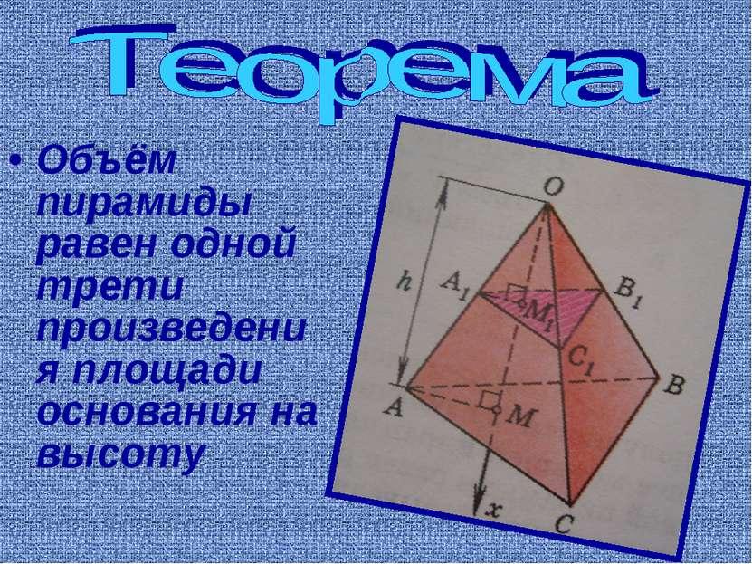 Объём пирамиды равен одной трети произведения площади основания на высоту