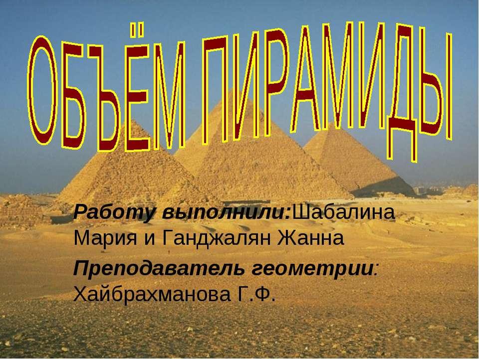 Работу выполнили:Шабалина Мария и Ганджалян Жанна Преподаватель геометрии: Ха...