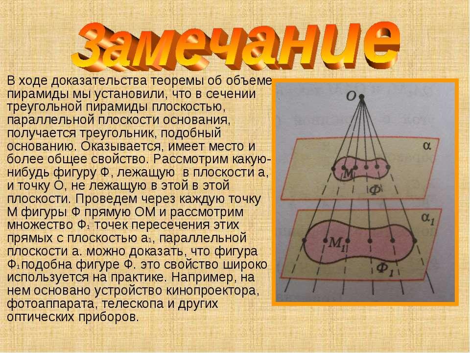 В ходе доказательства теоремы об объеме пирамиды мы установили, что в сечении...