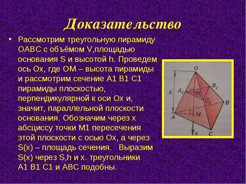 Доказательство Рассмотрим треугольную пирамиду ОАВС с объёмом V,площадью осно...