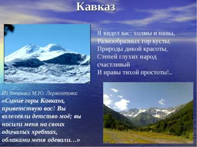 Кавказ Я видел вас: холмы и нивы, Разнообразных гор кусты, Природы дикой крас...