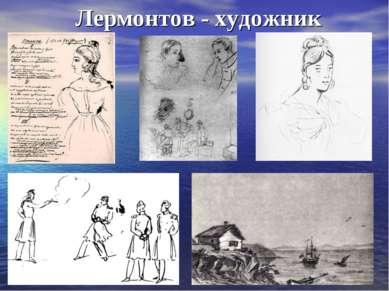 Лермонтов - художник