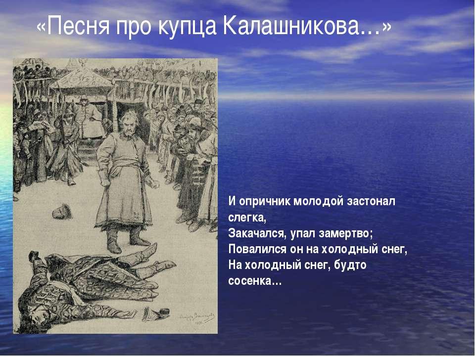 «Песня про купца Калашникова…» И опричник молодой застонал слегка, Закачался,...