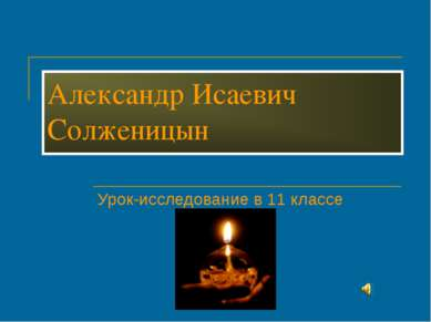 Александр Исаевич Солженицын Урок-исследование в 11 классе