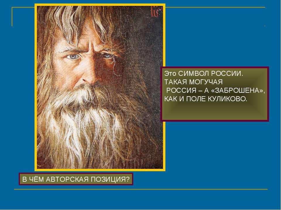 Это СИМВОЛ РОССИИ. ТАКАЯ МОГУЧАЯ РОССИЯ – А «ЗАБРОШЕНА», КАК И ПОЛЕ КУЛИКОВО....