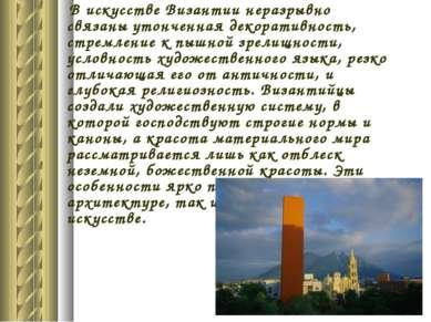 В искусстве Византии неразрывно связаны утонченная декоративность, стремление...