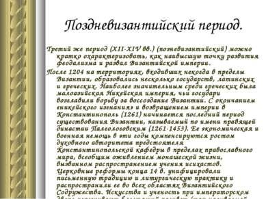 Поздневизантийский период. Третий же период (XII-XIV вв.) (позневизантийский)...