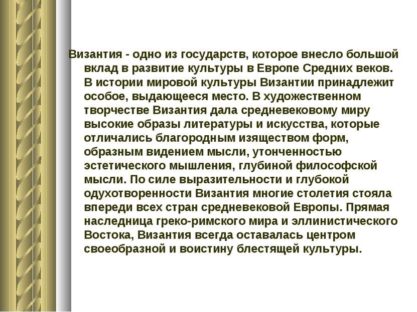 Византия - одно из государств, которое внесло большой вклад в развитие культу...