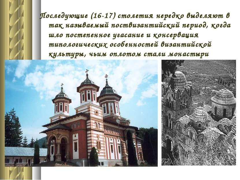 Последующие (16-17) столетия нередко выделяют в так называемый поствизантийск...