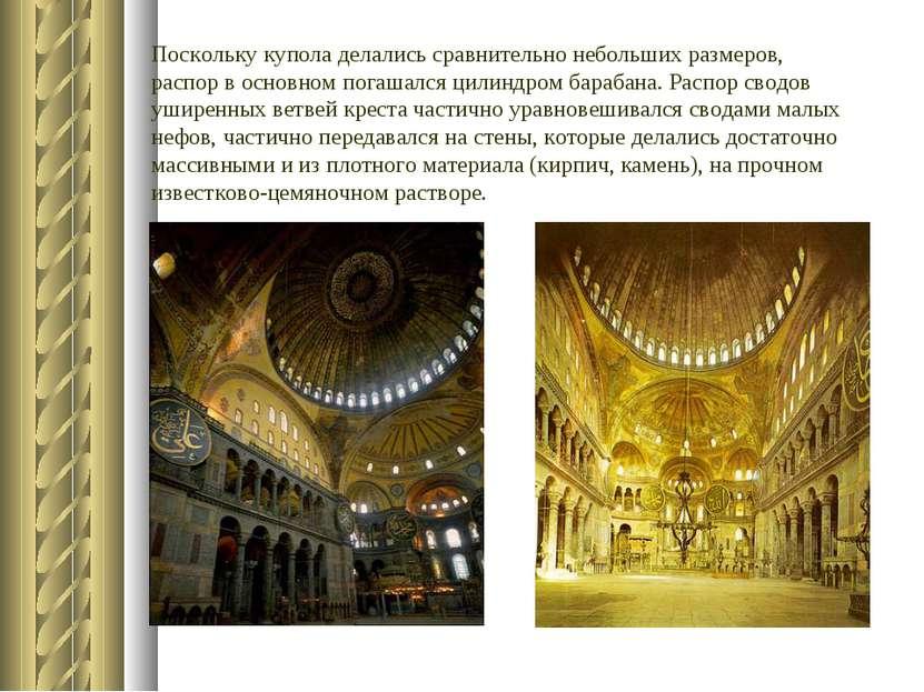 Поскольку купола делались сравнительно небольших размеров, распор в основном ...