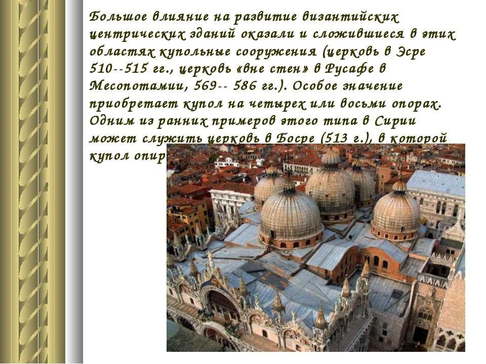 Большое влияние на развитие византийских центрических зданий оказали и сложив...