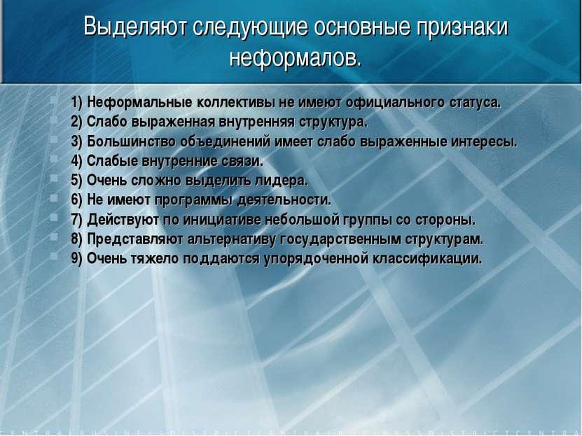 Выделяют следующие основные признаки неформалов. 1) Неформальные коллективы н...