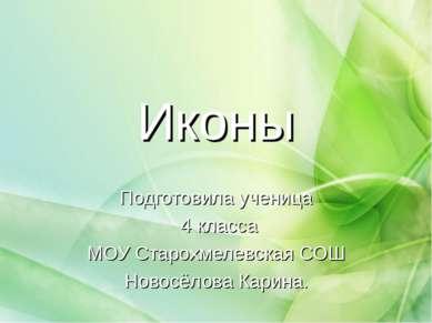 Иконы Подготовила ученица 4 класса МОУ Старохмелевская СОШ Новосёлова Карина.