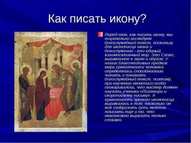 Как писать икону? Перед тем, как писать икону, мы тщательно исследуем богослу...